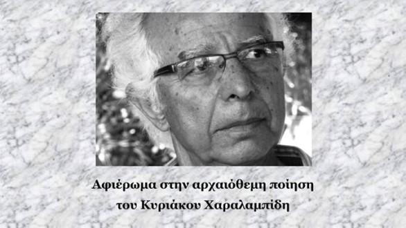 """""""Μην το ξεχνάς πως Έλληνες είναι αυτοί…"""" στο Λαογραφικό Μουσείο Ορεστιάδας"""
