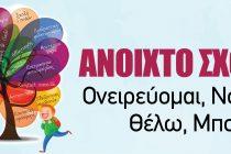 """""""Μεγαλώνοντας ευτυχισμένα παιδιά"""" στην Αλεξανδρούπολη"""