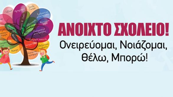 """Εκδήλωση: «Το """"Ανοιχτό Σχολείο!"""" υποδέχεται τους Παγκόσμιους Πρωταθλητές του» την Αλεξανδρούπολη"""