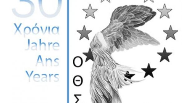 Το νέο διοικητικό συμβούλιο της Ομοσπονδίας Θρακικών Συλλόγων Ευρώπης (Ο.Θ.Σ.Ε.)