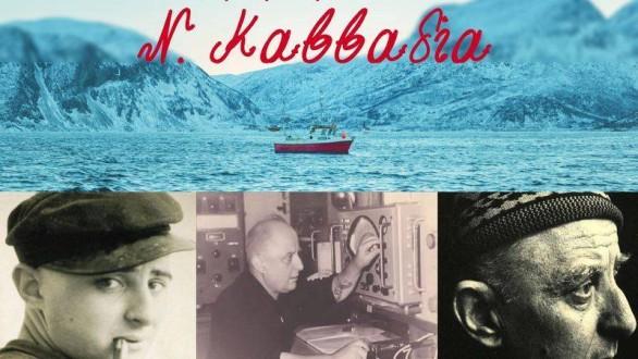 Μουσικό αφιέρωμα στον Νίκο Καββαδία στο Εθνολογικό Μουσείο Θράκης