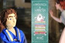 Η θεατρική παράσταση «Η πριγκίπισσα και το μπιζέλι»  στο Μουσείο Μετάξης