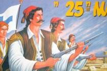 Τι γιορτάζουμε την 25η Μαρτίου;