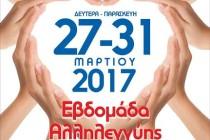 Εβδομάδα Αλληλεγγύης 27-31 Μαρτίου 2017 στην Ορεστιάδα
