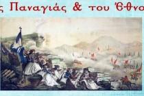 """Συναυλία με παραδοσιακά τραγούδια """"Της Παναγιάς & του Έθνους"""" στην Αλεξανδρούπολη"""