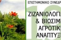 19ο Πανελλήνιο Συνέδριο Ελληνικής Ζιζανιολογικής Εταιρείας στην Ορεστιάδα