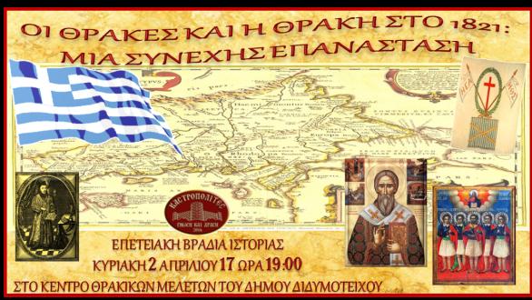Βραδιά Ιστορίας: «Οι Θράκες και η Θράκη στο 1821: Μία συνεχής επανάσταση» στο Διδυμότειχο