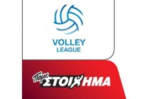 Volleyleague : Τα αποτελέσματα  των  πρώτων αγώνων της Α΄Φάσης των Play Off !