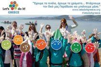 Το «Let's Do It Greece» και στην Ορεστιάδα!
