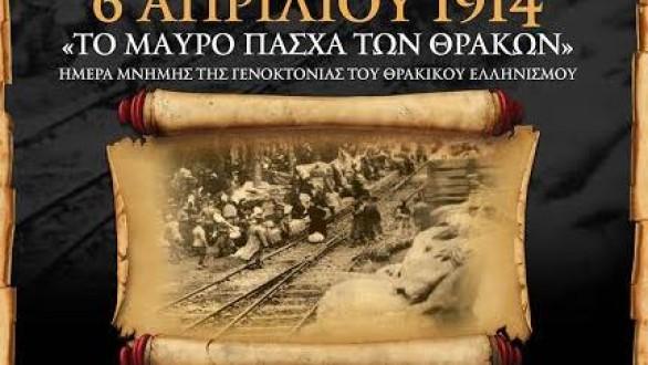 Εκδηλώσεις μνήμης για την Ημέρα Μνήμης της Γενοκτονίας του Θρακικού Ελληνισμού