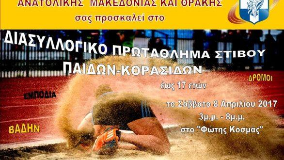 Διασυλλογικό Πρωτάθλημα Στίβου Παίδων-Κορασίδων στην Αλεξανδρούπολη