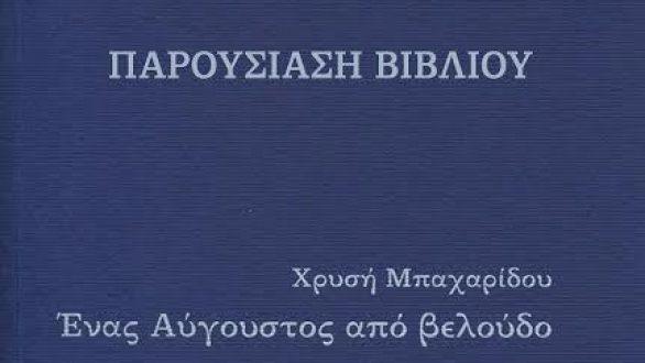 Παρουσίαση βιβλίου «Ένας Αύγουστος από βελούδο» στην Αλεξανδρούπολη