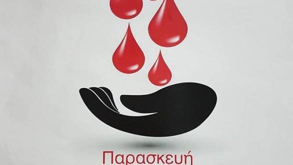 Εθελοντική αιμοδοσία στην Ορεστιάδα!