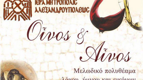 «Οίνος & Αίνος» στο Πνευματικό Κέντρο της Μητρόπολης Αλεξανδρούπολης