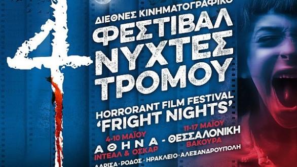 Πρόγραμμα προβολών του 4ου Horrorant Film Festival «Νύχτες Τρόμου» στην Αλεξανδρούπολη