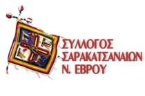 Εκδήλωση του Συλλόγου Σαρακατσαναίων Ν. Έβρου