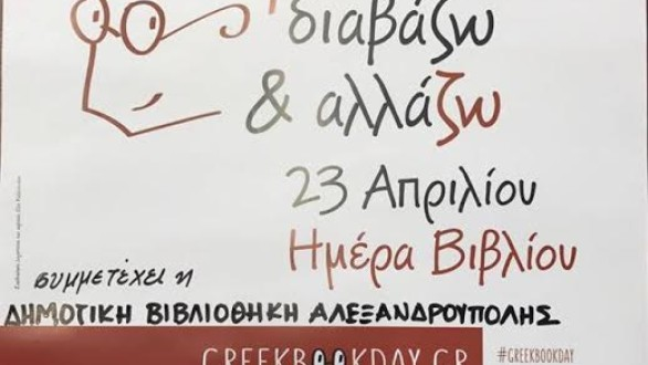 «Κυριακή στη Βιβλιοθήκη» στην Δημοτική Βιβλιοθήκη Αλεξανδρούπολης!