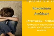 """Ημερίδα """"Παιδική κακοποίηση: Αναγνωρίζω – Αντιδρώ!"""" στην Ορεστιάδα"""