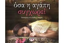 """Παρουσίαση βιβλίου """"Όσα η αγάπη συγχωρεί"""" της Μαρίας Τζιρίτα στην Αλεξανδρούπολη"""
