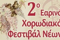 2ο Εαρινό Χορωδιακό Φεστιβάλ Νέων στην Ορεστιάδα