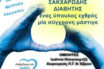 Ημερίδα ενημέρωσης για τον Σακχαρώδη Διαβήτη και δωρεάν μετρήσεις σακχάρου στη Γεμιστή Φερών