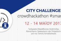 Ο Δήμος Ορεστιάδας στον Μαραθώνιο Ανάπτυξης Εφαρμογών για έξυπνες πόλεις!