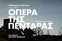 """Η """"Όπερα της Πεντάρας"""" Του Μπέρτολντ Μπρεχτ στο Δημοτικό Θέατρο Αλεξανδρούπολης"""