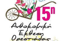 Έρχεται την Πέμπτη η 15η Ανθοκομική Έκθεση Ορεστιάδας
