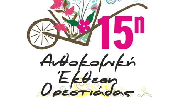 15η Ανθοκομική Έκθεση Ορεστιάδας: Πρόγραμμα Παρασκευής 5 Μαΐου