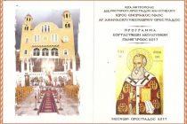 Εκδηλώσεις για τον εορτασμού του Αγίου Αθανασίου στο Νεοχώρι