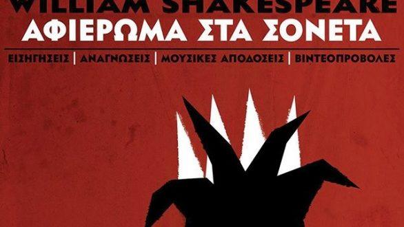 """William Shakespeare: Αφιέρωμα στα Σονέτα"" στην Αλεξανδρούπολη"