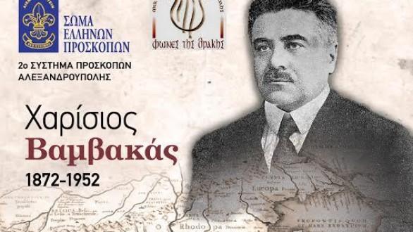 """Εκδήλωση """"Χαρίσιος Βαμβακάς, ο """"Ελευθερωτής"""" της Θράκης"""" στην Αλεξανδρούπολη"""