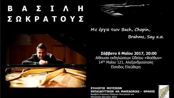 Ρεσιτάλ πιάνου του Κύπριου σολίστ Βασίλη Σωκράτους στην Αλεξανδρούπολη