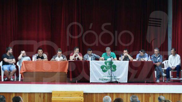 Γενική Συνέλευση Α.Ε.Διδυμοτείχου: Όλα όσα ειπώθηκαν