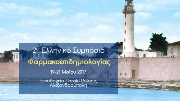 2ο Ελληνικό Συμπόσιο Φαρμακοεπιδημιολογίας στην Αλεξανδρούπολη