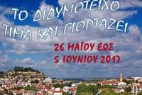 """Έρχονται τα """"Ελευθέρια 2017"""" στο Διδυμότειχο!"""