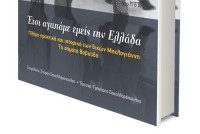 """Παρουσίαση Βιβλίου """"Έτσι αγαπάμε εμείς την Ελλάδα"""" στο Εθνολογικό Μουσείο Θράκης"""