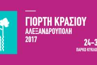Ακυρώνεται λόγω καιρού το αποψινό πρόγραμμα στη Γιορτή Κρασιού Αλεξανδρούπολης