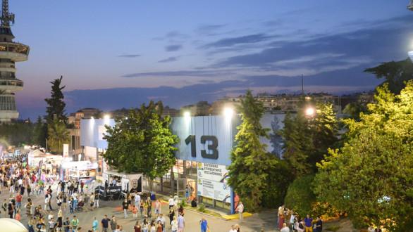 Θέλεις να συμμετέχεις δωρεάν στην 82η Διεθνή Έκθεση Θεσσαλονίκης ;