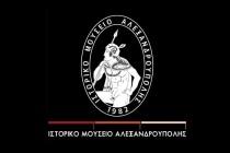 Έκθεση φωτογραφίας στο Ιστορικό Μουσείο Αλεξανδρούπολης