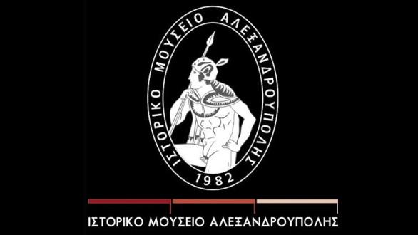 Θερινά εκπαιδευτικά προγράμματα από το Ιστορικό Μουσείο Αλεξανδρούπολης
