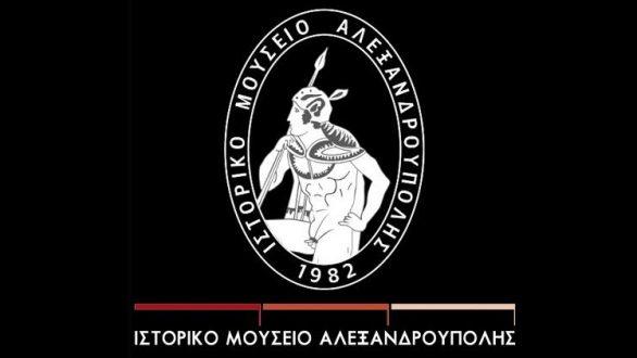 Διημερίδα για την ιστορία της Αλεξανδρούπολης