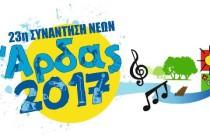 Το πλήρες πρόγραμμα της 23ης Συνάντησης Νέων Άρδας 2017!