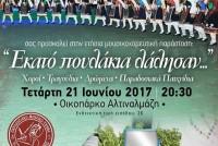 """""""Εκατό πουλάκια λάλησαν…"""": μουσικοχορευτική παράσταση από τους """"Ακρίτες"""" Αλεξανδρούπολης"""