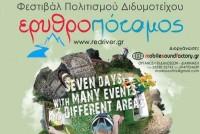 10ο Redriver: Το πρόγραμμα για το φετινό Φεστιβάλ Πολιτισμού του Διδυμοτείχου!