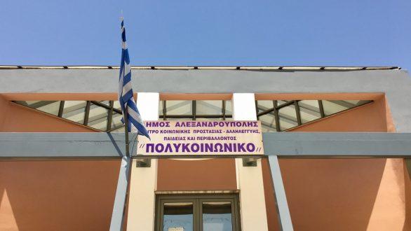 Αλεξανδρούπολη: Αλλαγή διεύθυνσης για το Κέντρο Κοινότητας