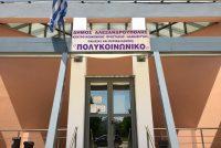 Εκπαιδευτικό σεμινάριο στην Αλεξανδρούπολη