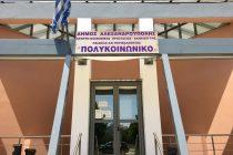 Διανομή προϊόντων ΤΕΒΑ από το Πολυκοινωνικό στην Αλεξανδρούπολη