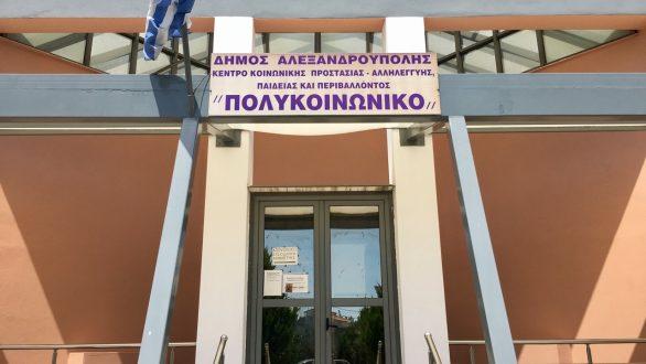 """Αναστολή λειτουργίας στη δομή του προγράμματος """"ΣΙΤΙΣΗ"""" της Αλεξανδρούπολης"""