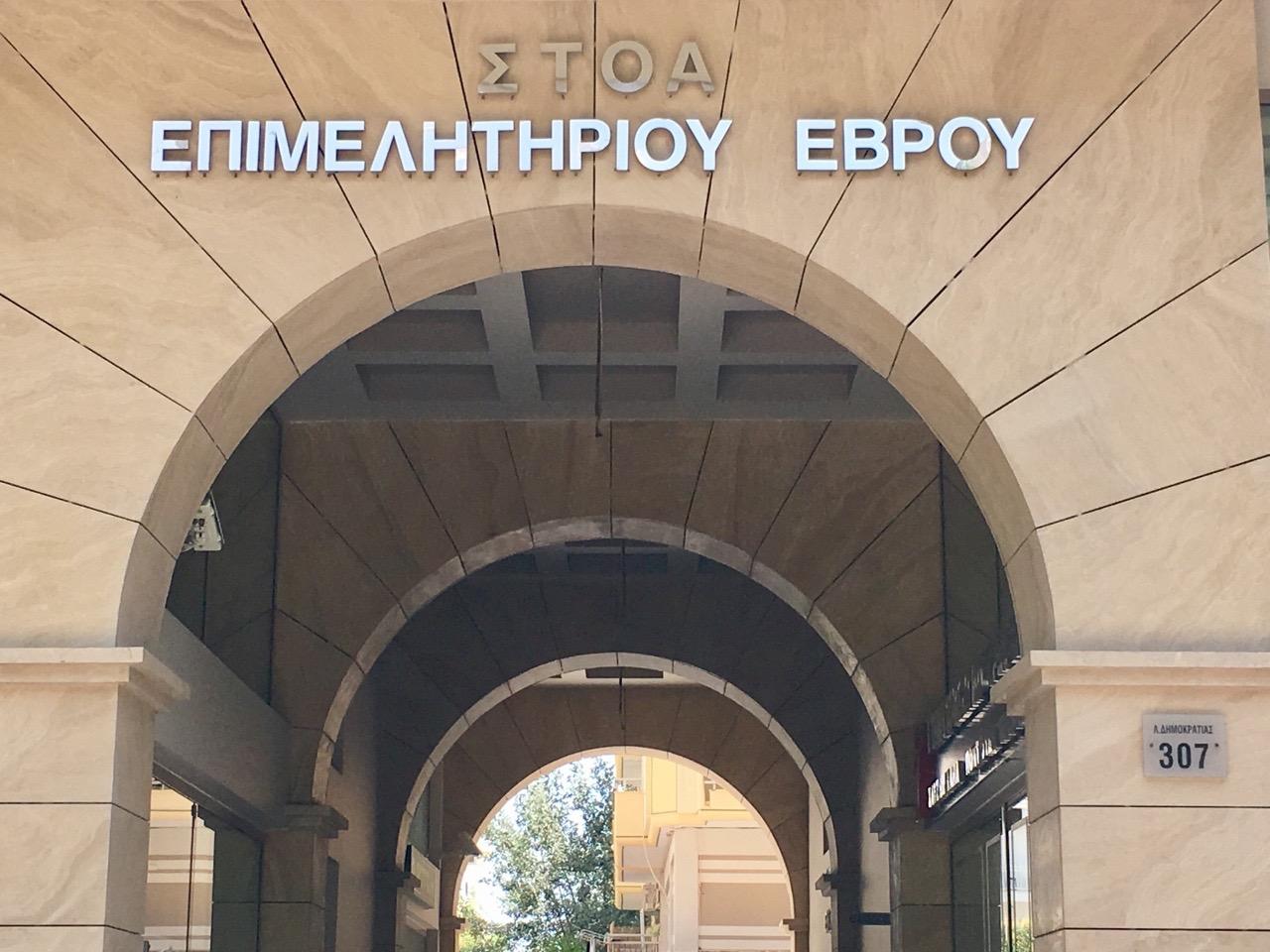 Επιμελητήριο Έβρου - Evros Chamber